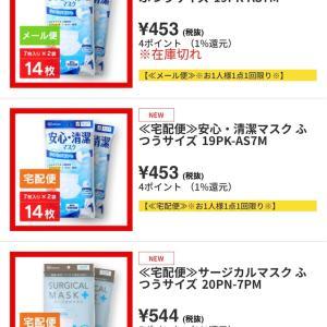 【マスク販売】アイリスオーヤマの通販サイトでマスクが購入できる!?