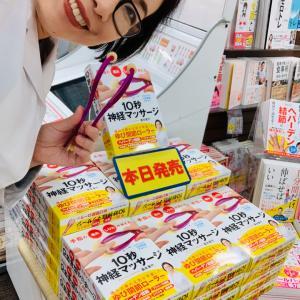 紀伊國屋書店いよてつ髙島屋店  週間総合ランキング 第 1 位 獲得!