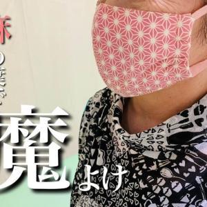 和柄マスクをプレゼントした結果
