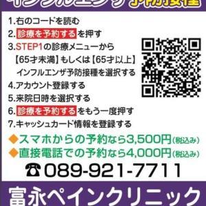 愛媛県松山市・インフルエンザ予防接種できる病院