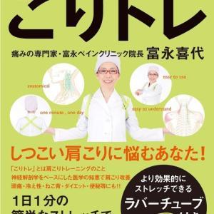 日本ペインクリニック学会シンポジウム発表