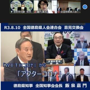 全国徳島県人会連合会意見交換会
