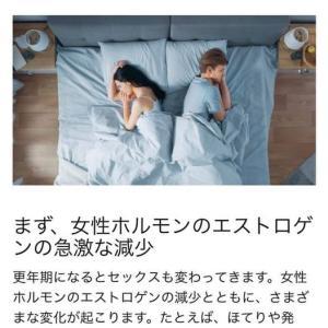 OTONASALONE 好評連載!~性交痛 part5