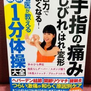 新刊  『手指の痛み、しびれ、はれ、変形 自分でよくなる!  名医が教える1分体操大全』出版