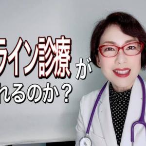 性交痛・EDオンライン診療