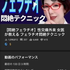 YouTube 100万回再生動画生まれました♡