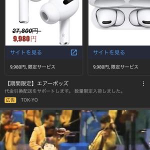 詐欺広告を斬るpart2