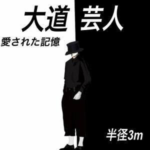 大道芸人 〜愛された記憶〜