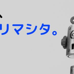 ロボットのように働き続けた「ワタシハナニ?」