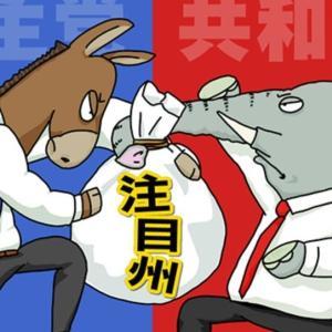 【アメリカ】コロナ対策より選挙