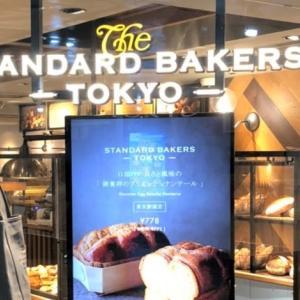【パン】東京駅に、十勝の美味しい素材を使うパン屋さんがオープンしました