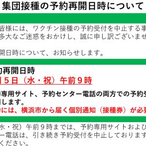 横浜ワクチン予約争奪戦&ワクチン後の抗体検査