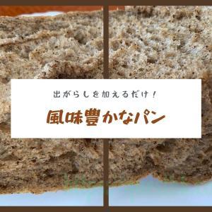 お茶や紅茶の出がらしを使ってパンを焼いてみた!いつものレシピに加えるだけで風味豊かなパンに大変身