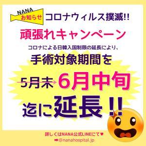 【韓国整形/韓国美容】コロナイベント6月中旬まで延長決定!どんな手術も最大20%OFF !?
