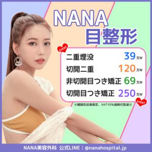 【韓国整形/韓国美容】NANA美容外科☆韓国在住者限定イベント☆目・鼻・脂肪吸引編