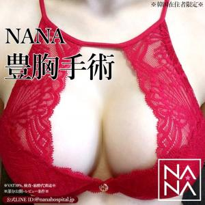 【韓国整形/韓国美容】NANA美容外科☆2020年ラストキャンペーン☆豊胸手術299万ウォン~!