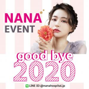 【韓国整形/韓国美容】NANA美容外科☆GOOD BYE2020☆ラストキャンペーンを要確認‼