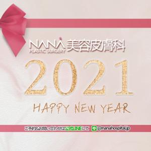 【韓国整形/韓国美容】2021新年、明けましておめでとうございます‼プチ整形・美容皮膚科イベント