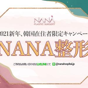 【韓国整形/韓国美容】NANA美容外科☆2021新年、韓国在住者限定‼美容整形イベント大公開‼