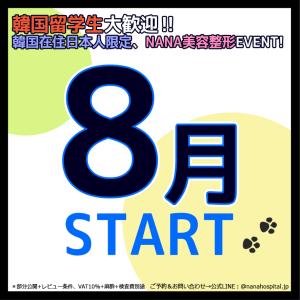 【韓国情報・韓国整形】8月韓国在住日本人限定!NANA美容整形キャンペーン実施START!