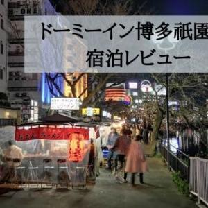 【ドーミーイン博多祇園】宿泊レポ・感想・レビュー