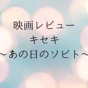 イケメン青春映画「キセキ 〜あの日のソビト〜」感想・レビュー