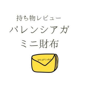 可愛くて便利【バレンシアガ ミニ財布】レビュー