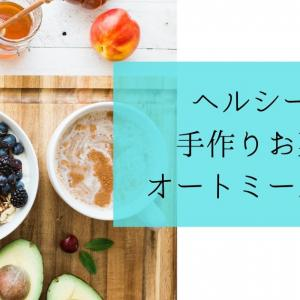 最強の間食【筋トレレシピ】簡単オートミールバー