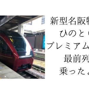 近鉄特急「ひのとり」プレミアム車両、最前列に乗ってみた!感想・レポート