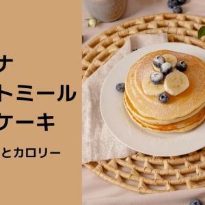 手作り簡単!バナナオートミールパンケーキ【レシピ・カロリー】