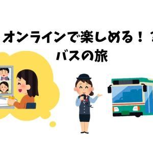 オンラインでバス旅!?【リモート旅行】