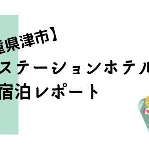 【三重県】ステーションホテルAU宿泊レポ