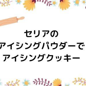 百円均一のアイシングパウダーでアイシングに挑戦【セリア】