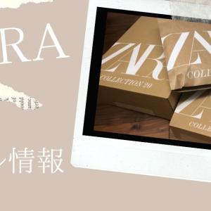 【ZARA】年末セール!いつから?攻略法・購入品【2020】
