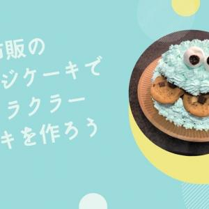 市販のスポンジケーキアレンジ「クッキーモンスターのケーキ」レシピ