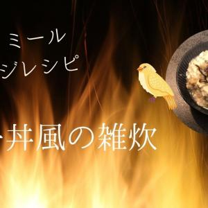 【親子丼風】オートミール雑炊レシピ