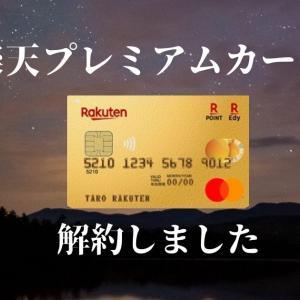 【楽天カード】プレミアムカードから年会費無料のシルバーカードへダウングレードしました