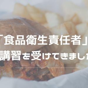 【飲食店開業に必要な資格】食品衛生責任者の資格を取ってきました。