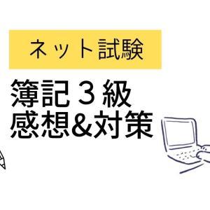 【簿記3級合格】ネット試験を受けてきたので勉強方法、感想