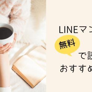 LINEマンガで無料で読める!おすすめ漫画4選