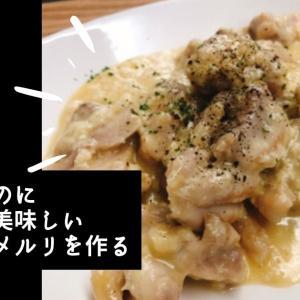 謎の料理【シュクメルリ】を簡単レシピで作って食す!
