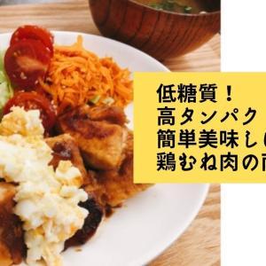 【低糖質ダイエット】鶏むね肉で簡単うまい!チキン南蛮風レシピ