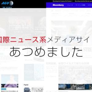 国際ニュース系メディアサイト【リンク集 12選】