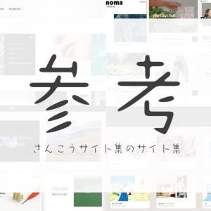WEBデザインの参考サイト集を集めました