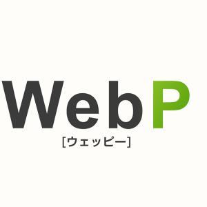 画像の次世代フォーマットWebP(ウェッピー)を使う方法