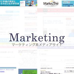 マーケティング系メディアサイトを集めました。【リンク集|7選】