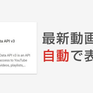 YoutubeAPIでチャンネルの最新動画をWEBサイトに表示させる方法