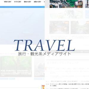 旅行・トラベル系のメディアサイトを集めました【リンク集|9選】