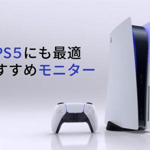PS5にも最適なおすすめモニター【4K、120Hz、HDR】