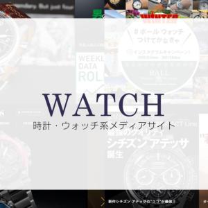 腕時計・ウォッチ系の情報メディアサイトを集めました【リンク集】